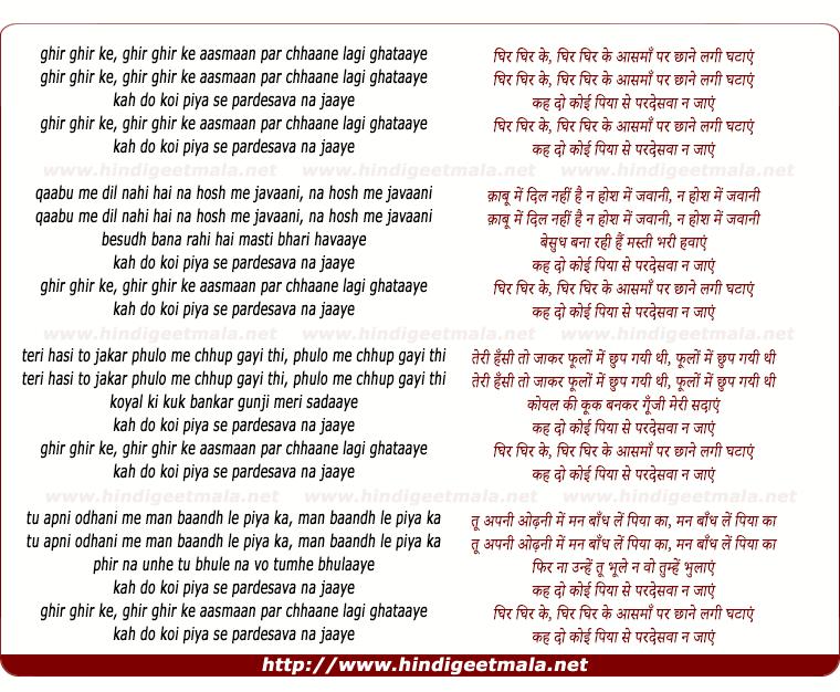 lyrics of song Ghir Ghir Ke Aasaman Par Chhaane Lagi Ghataaye