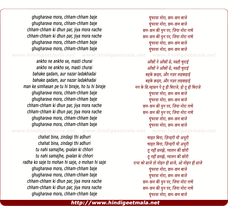 lyrics of song Ghungharva Mora, Chham Chham Baaje