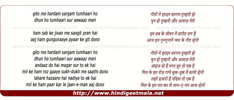 lyrics of song Gito Me Haradam Saragam Tumhari Hoo