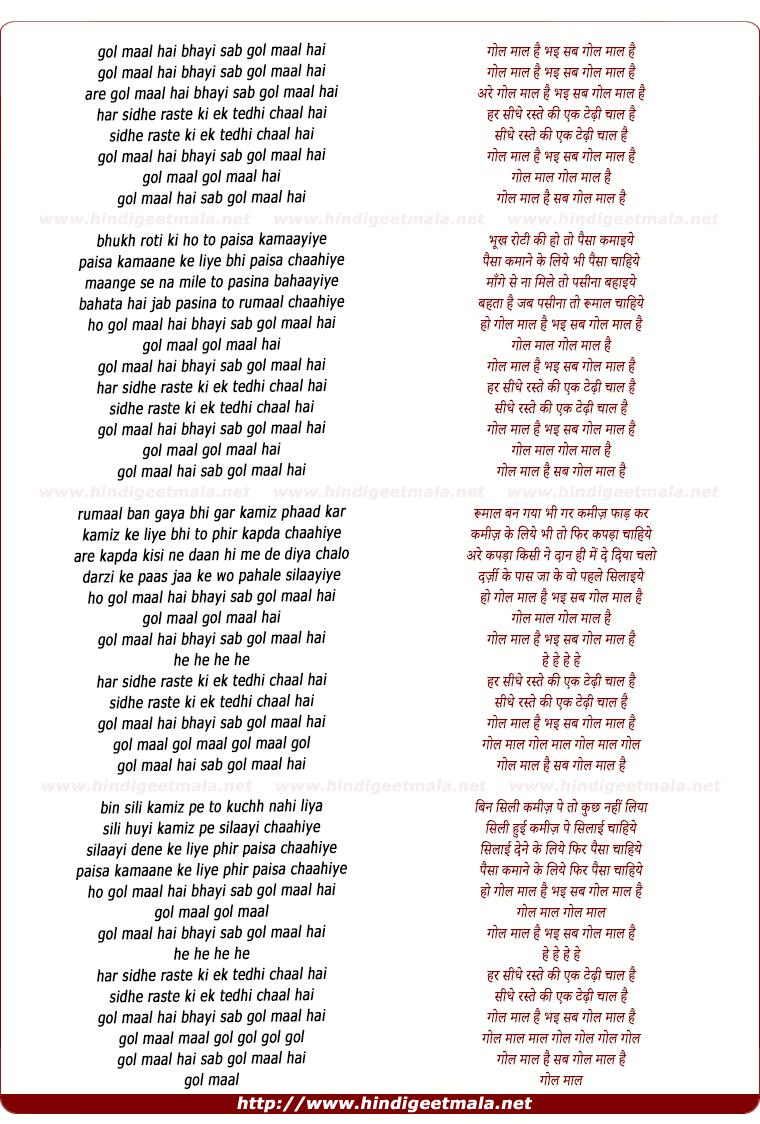lyrics of song Gol Maal Hai Bhai Sab Gol Maal Hai