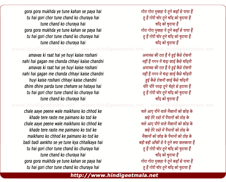 lyrics of song Gora Gora Mukhda Ye Tune Kaha Se Paya