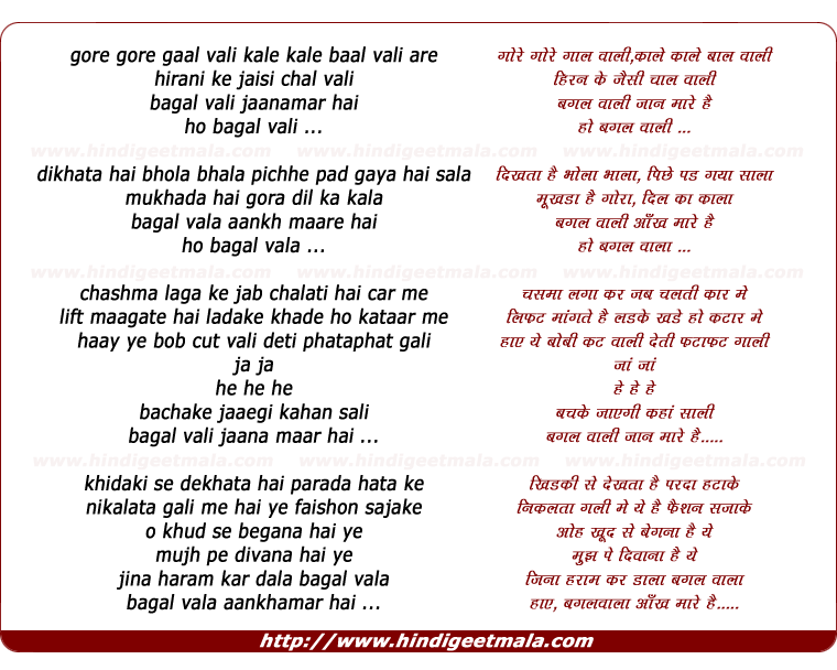 lyrics of song Gore Gore Gaal Vaali, Bagal Vaalaa Aankh Maar Hai
