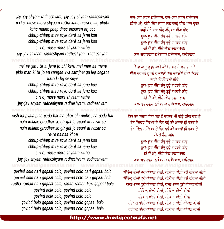 lyrics of song Govind Bolo Hari Gopal Bolo