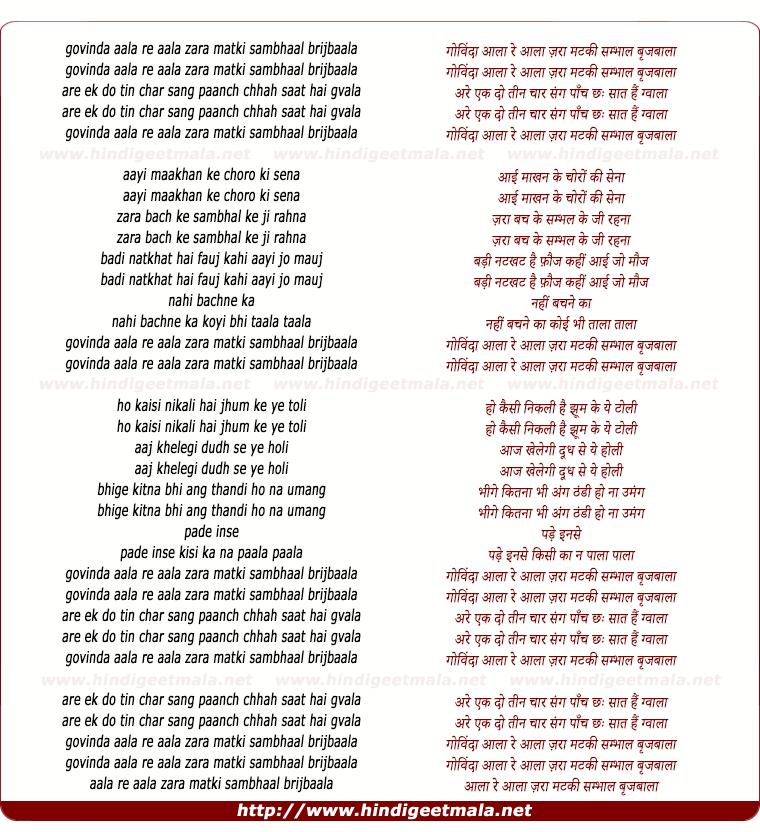 lyrics of song Govinda Aala Re Aala Zara Matki Sambhal Brijbala