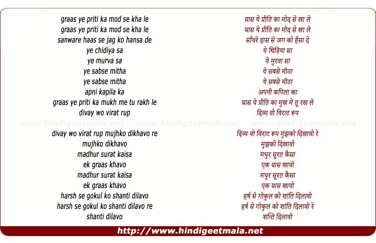 lyrics of song Gras Ye Priti Ka Mod Se Kha Le