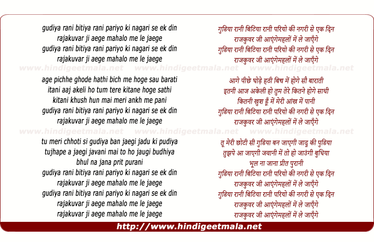 lyrics of song Gudiya Rani Bitiya Rani Rajakunvar Ji Aayenge