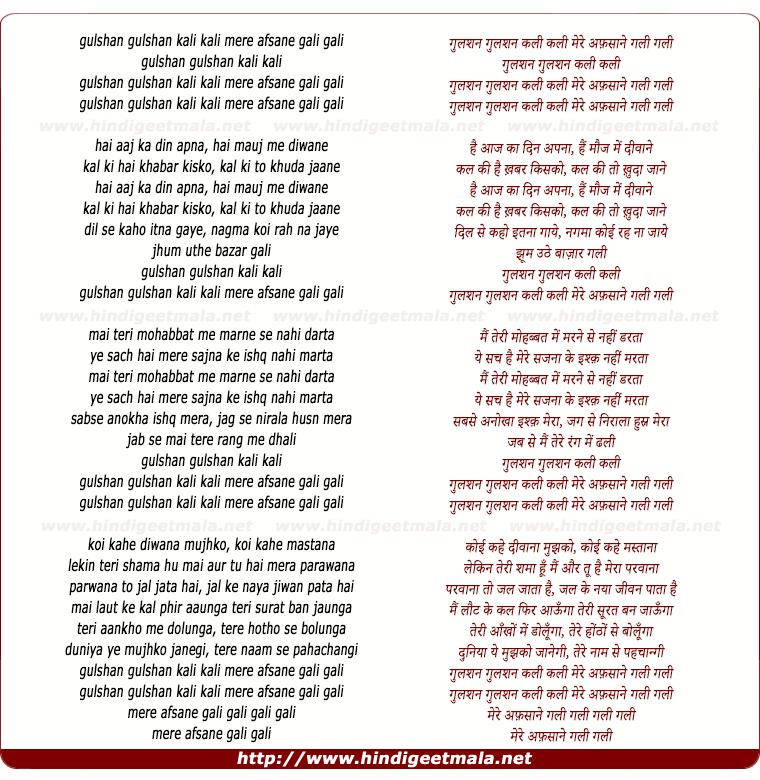 lyrics of song Gulashan Gulashan Kali Kali Mere Afasaane Gali Gali