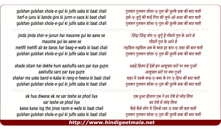 lyrics of song Gulashan Gulashan Sholaa E Gul Ki Zulf E Sabaa Ki Baat Chali