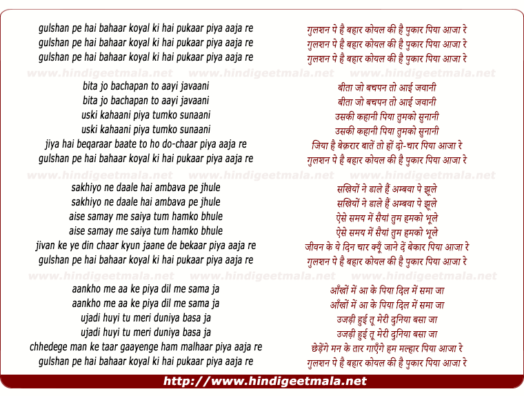 lyrics of song Gulashan Pe Hai Bahaar Koyal Ki Hai Pukaar