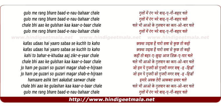 lyrics of song Gulon Men Rang Bhare Baad E Nau Bahaar Chale