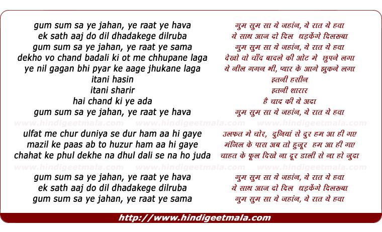 lyrics of song Gumsum Saa Ye Jahaa