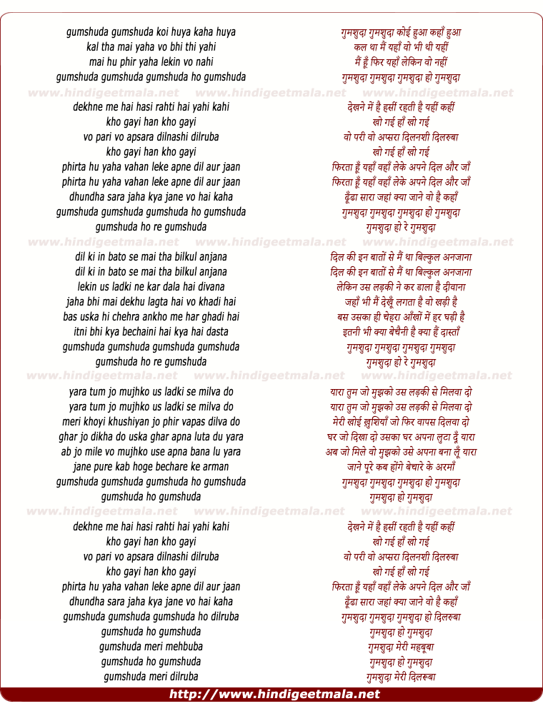 lyrics of song Gumashudaa Koi Huaa Kahaan Huaa