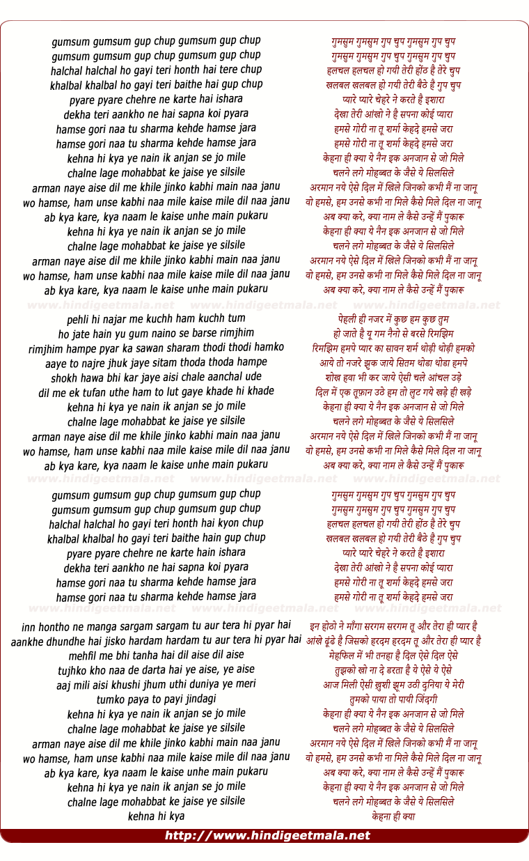 lyrics of song Kahna Hi Kya Ye Nain Ek Anjaan Se Jo Mile