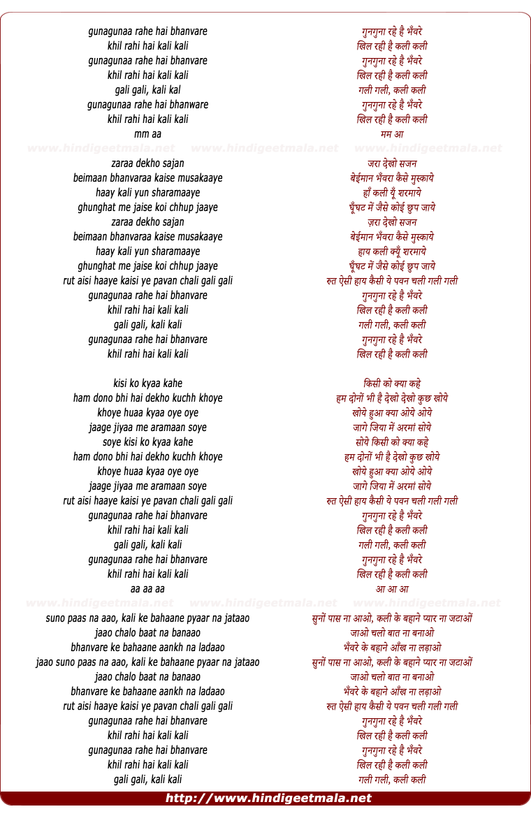 lyrics of song Gunagunaa Rahe Hain Bhanvare