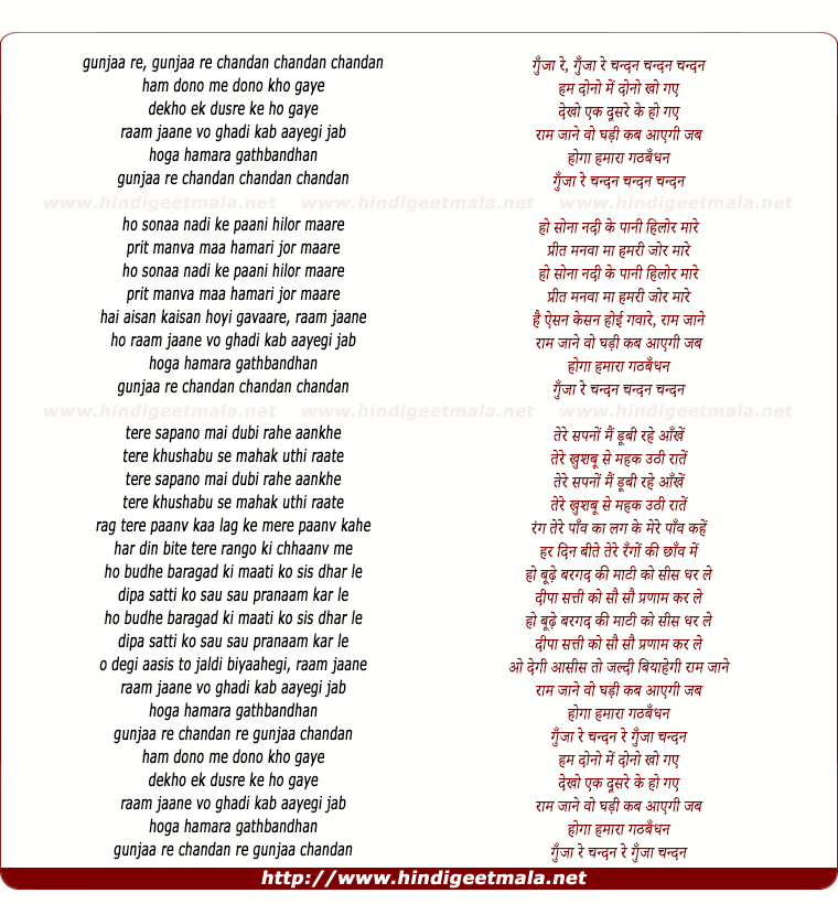 lyrics of song Gunja Re Chandan Chandan Chandan