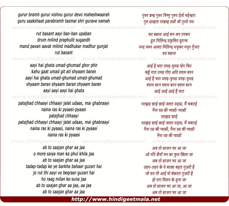 lyrics of song Gurur Bramh Rut Basant Aai Ab To Saajan Ghar Aa Jaa