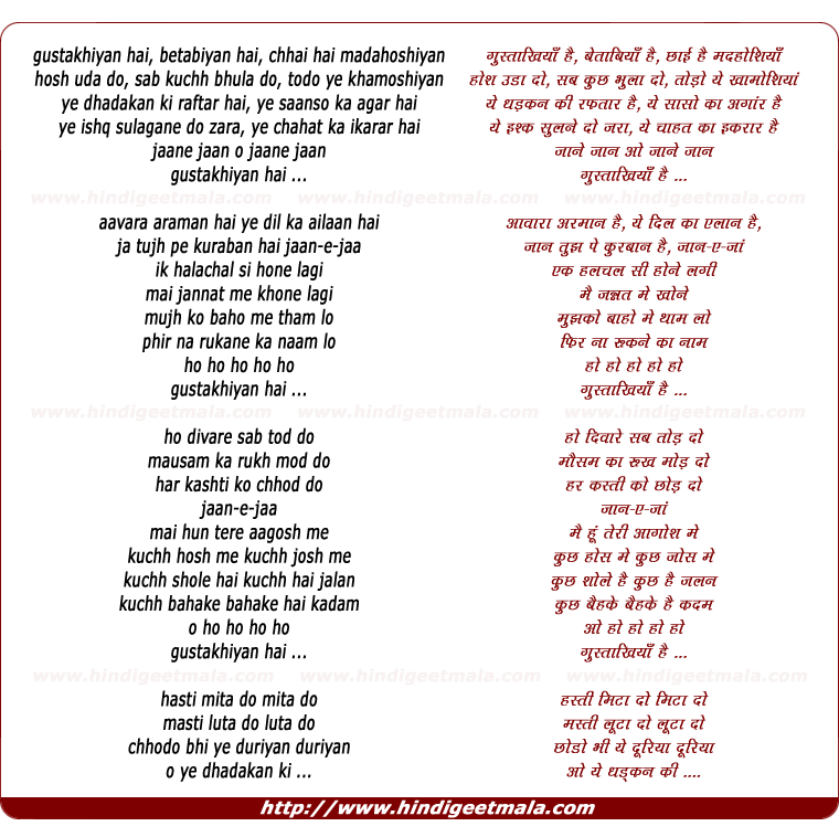 lyrics of song Gustakhiya Hai Betabiya Hai Chhai Hai Madahoshiya