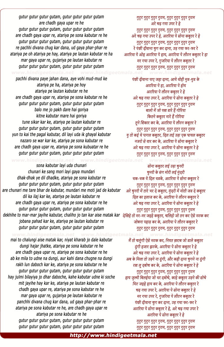 lyrics of song Gutur Gutur, Are Chadh Gayaa Uupar Re