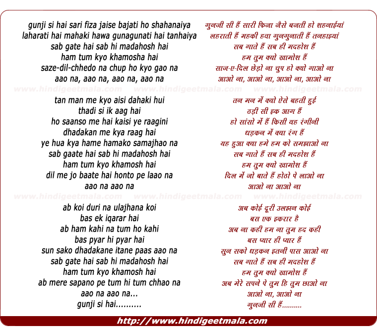lyrics of song Gunji Si Hai Saari Fizaa