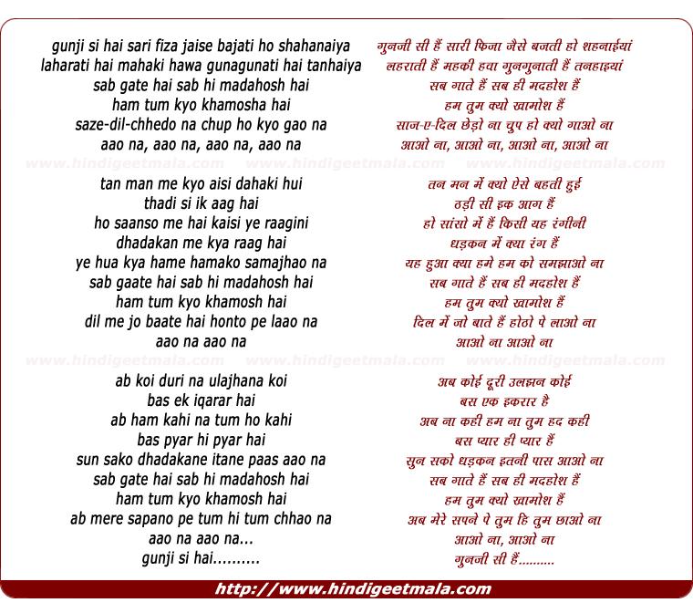 lyrics of song Gunji Si Hai Saari Fizaa