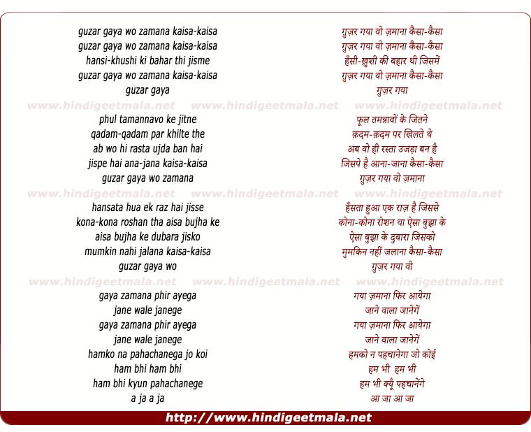 lyrics of song Guzar Gaya Wo Zamana Kaisa Kaisa