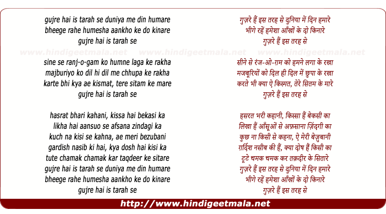 lyrics of song Guzare Hain Is Tarah Se Duniyaa Men Din Hamaare