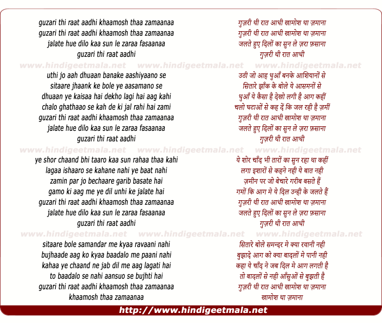 lyrics of song Guzri Thi Raat Aadhi Khamosh Tha Zamana