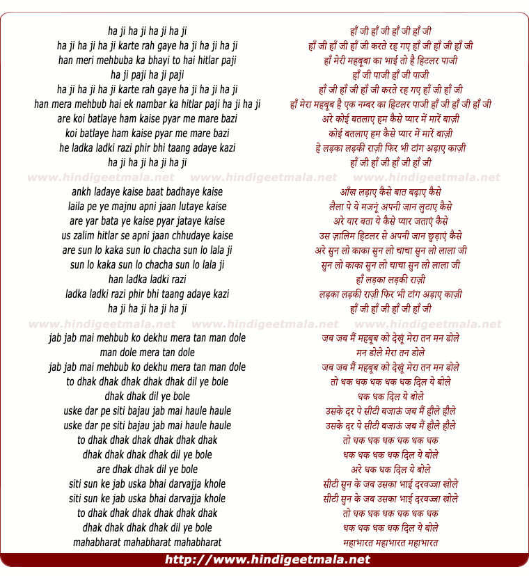 lyrics of song Haan Ji Kahate Rah Gae, Ladakaa Ladaki Raazi Phir Bhi