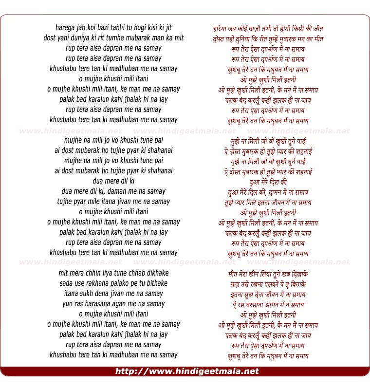 lyrics of song Haarega Jab Koi Baazi, Rup Teraa Aisa Darpan Me Na Samaye