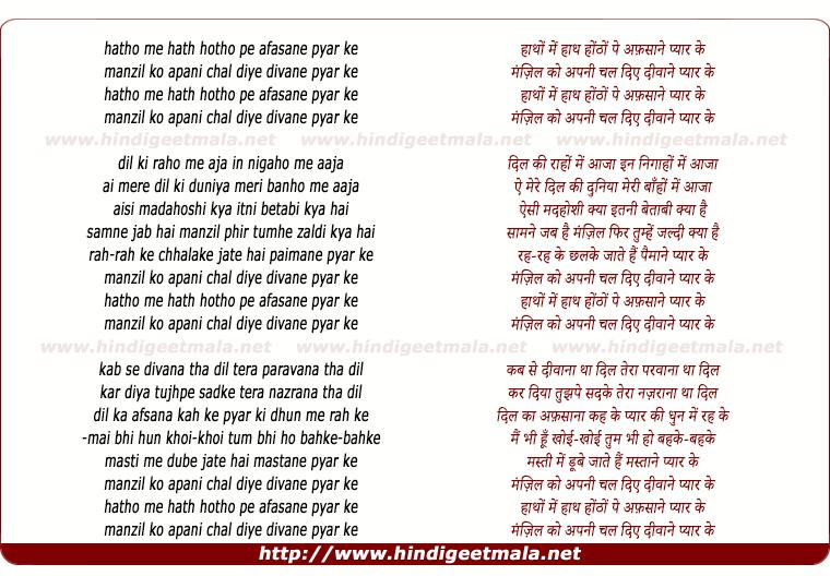lyrics of song Haathon Men Haath Honthon Pe Afasaane Pyaar Ke