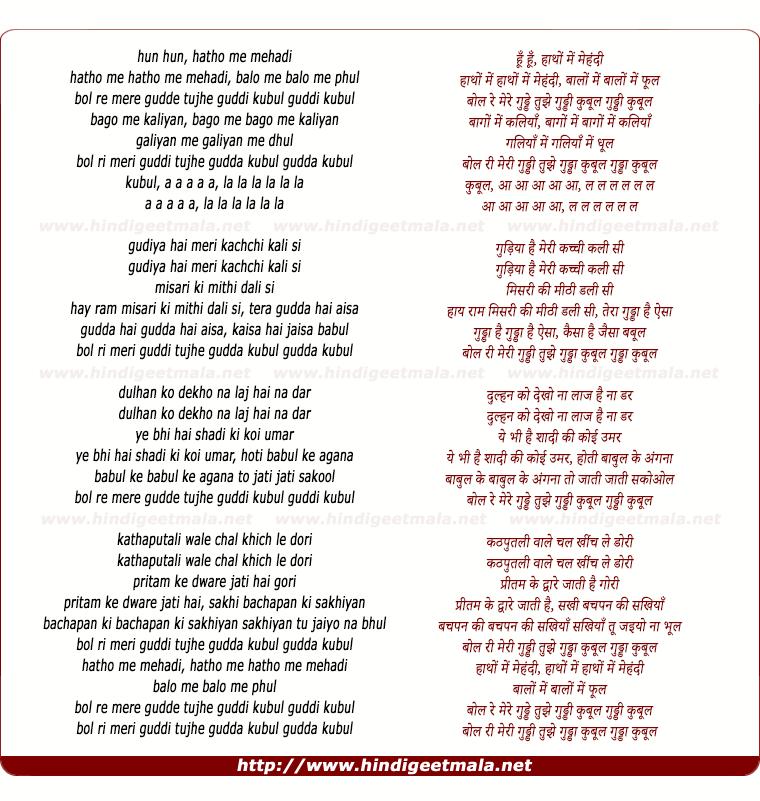 Sakhyan Song: Haathon Men Mehandi, Bol Re Mere Gudde Tujhe Guddi Kubul
