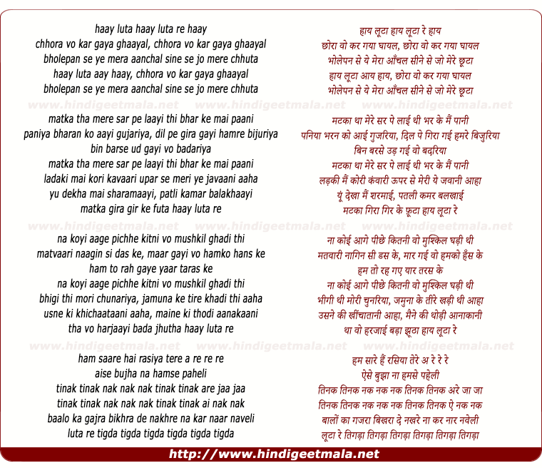 lyrics of song Haay Lutaa, Chhoraa Vo Kar Gayaa Ghaayal