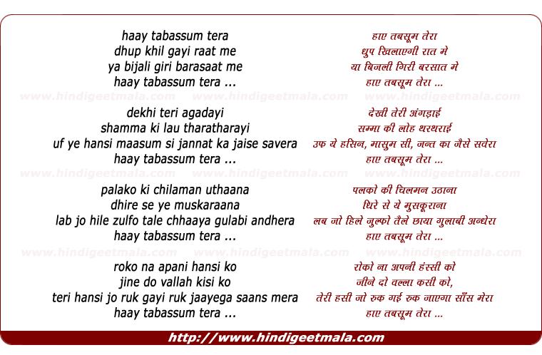 lyrics of song Haaye Tabassum Tera