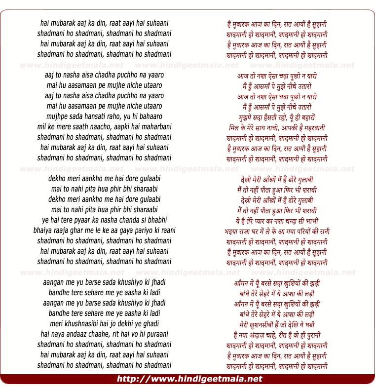 lyrics of song Hai Mubarak Aaj Ka Din, Shadmani Ho Shadmani