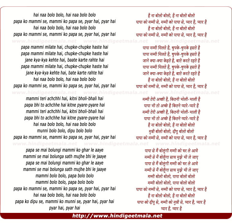 lyrics of song Hai Naa Bolo Bolo, Paapaa Ko Mammi Se