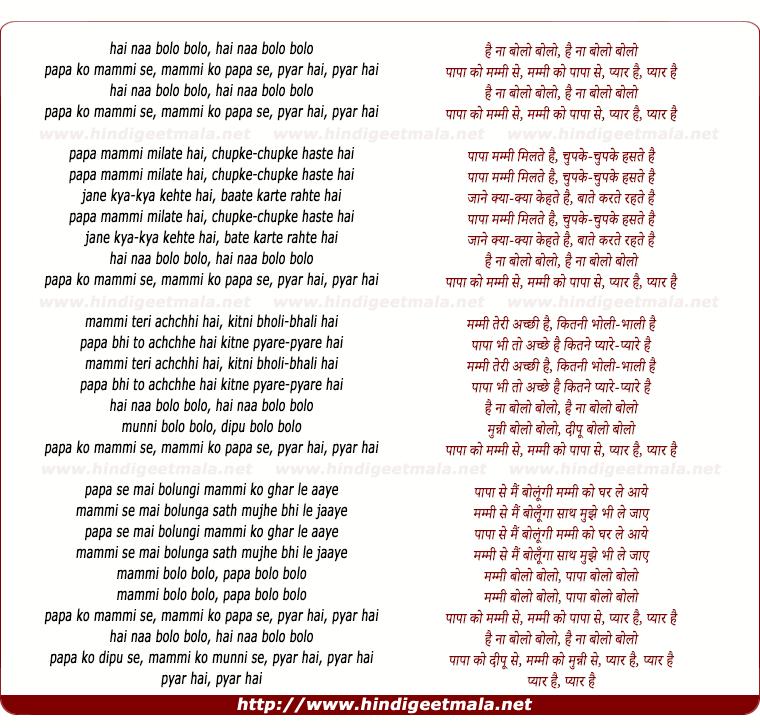 lyrics of song Hai Naa Bolo Bolo, Paapaa Ko Mammi Se Pyar