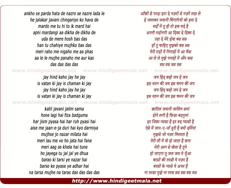 lyrics of song Hai Yahan Koi Mard