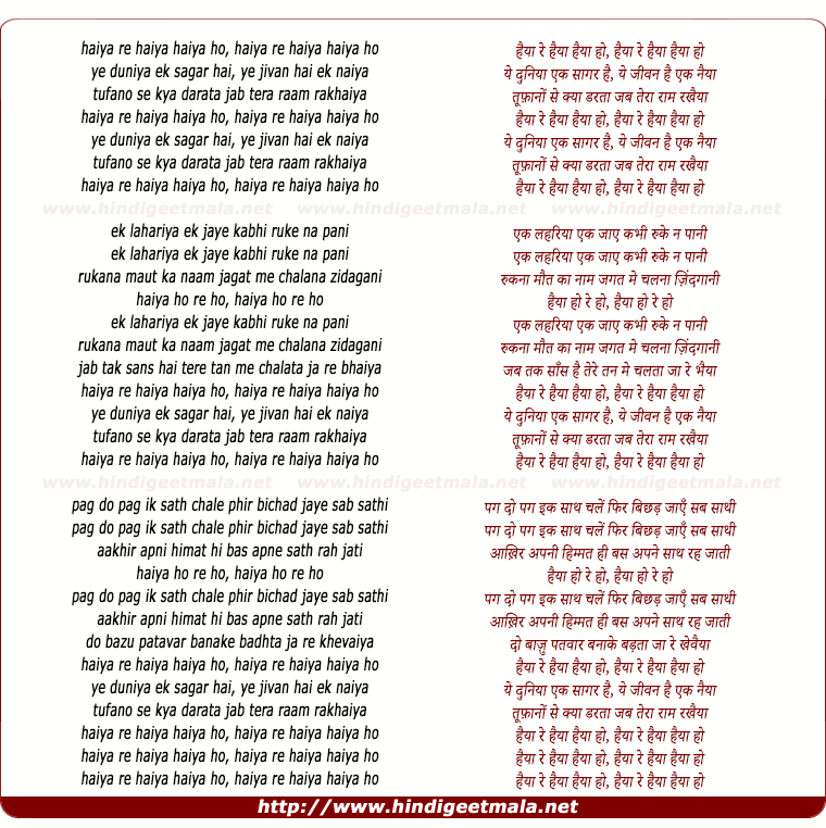 lyrics of song Haiyaa Re Haiyaa, Ye Duniyaa Ek Saagar Hai