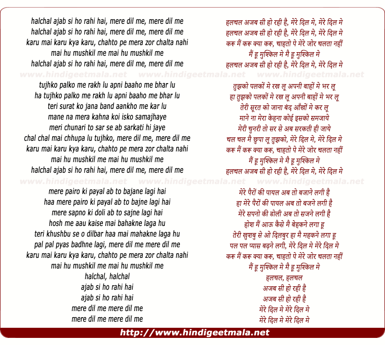 lyrics of song Halchal Ajab Si Ho Rahi Hai Mere Dil Mein