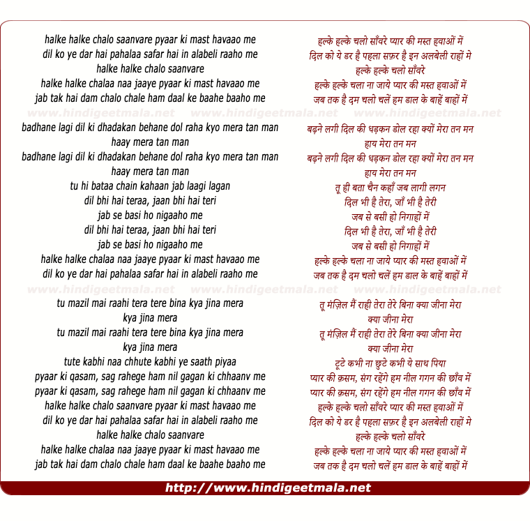 lyrics of song Halke Halke Chalo Saanvare
