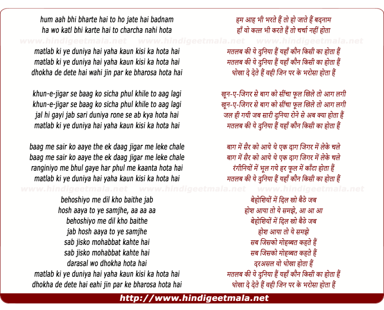 lyrics of song Matalab Ki Ye Duniyaa Hai
