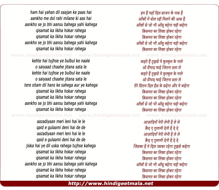 lyrics of song Ham Hain Yaha Dil Sajan Ke Paas Hai