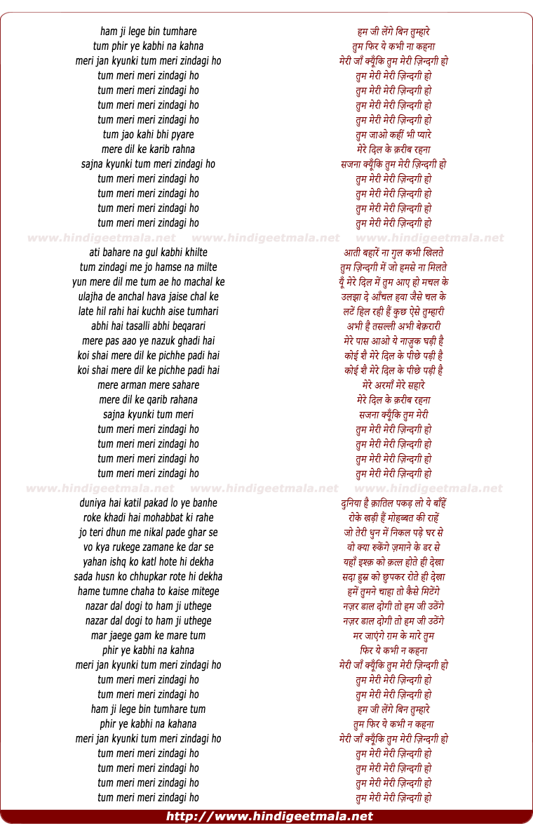 lyrics of song Ham Ji Lenge Bin Tumhaare Tum Fir  Ye Kabhi Na Kahana