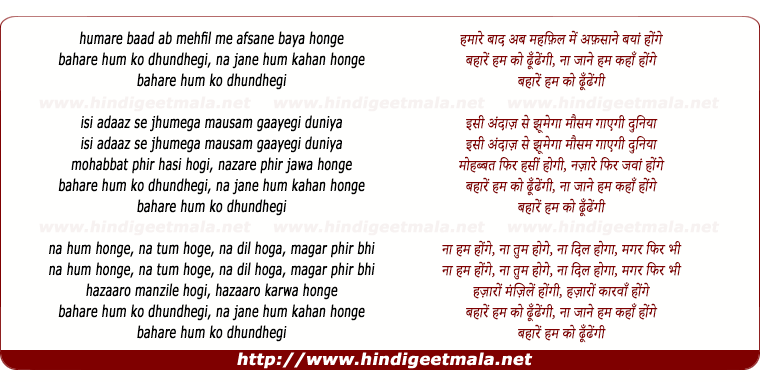 lyrics of song Hamaare Baad Ab Mahafil Men, Bahaaren Ham Ko Dhundhengi