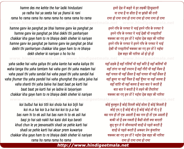 lyrics of song Hamne Ganv Ke Panghat Pe Bhai Dekhi Thi Panhariy