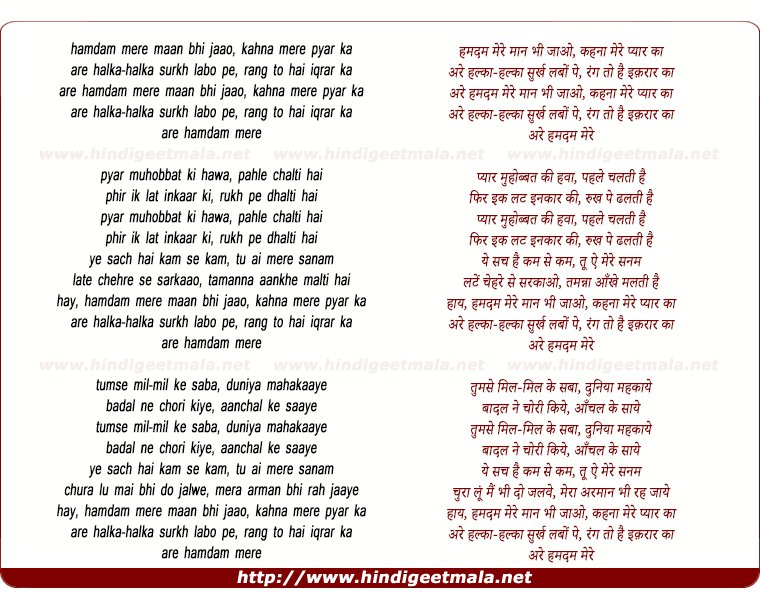 lyrics of song Hamadam Mere Maan Bhi Jaao