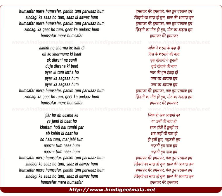 lyrics of song Hamasafar Mere Hamasafar Pankh Tum Paravaaz Ham