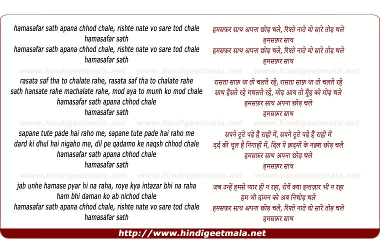 lyrics of song Hamsafar Sath Apna Chhod Chale