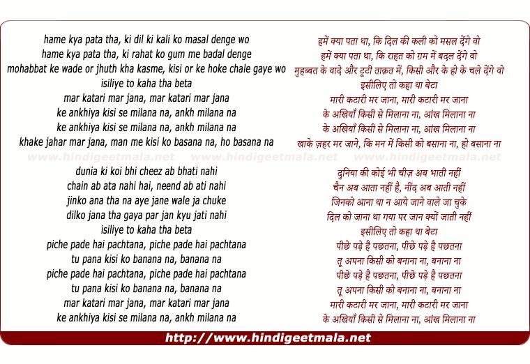 lyrics of song Hame Kya Pata Tha Ki Dil Ki Kali Ko Masl Denge Wo