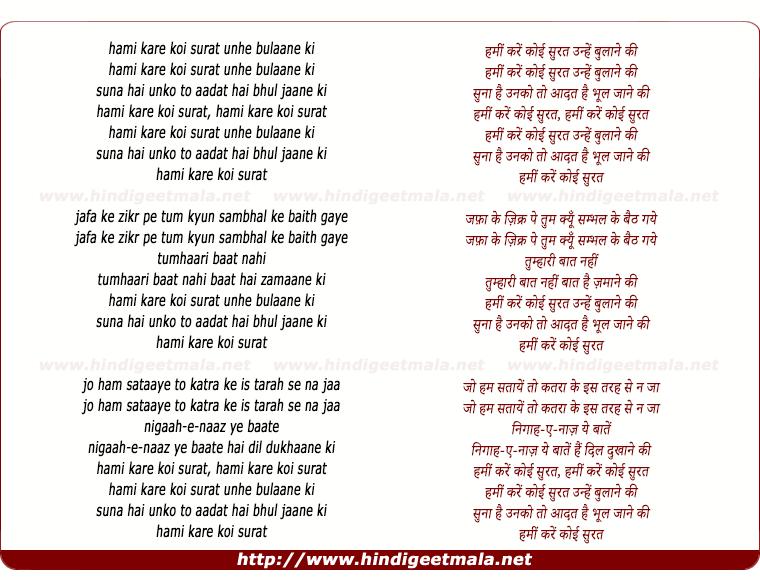 lyrics of song Hamin Karen Koi Surat Unhen Bulaane Ki